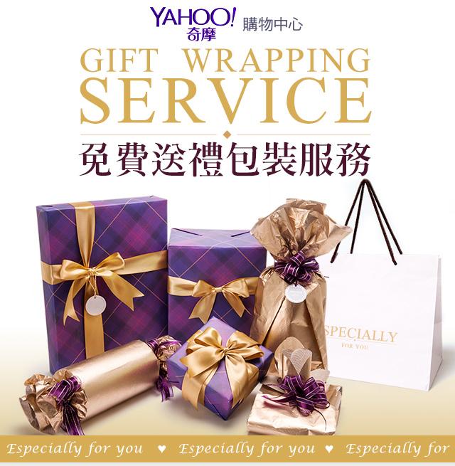 免費送禮包裝服務