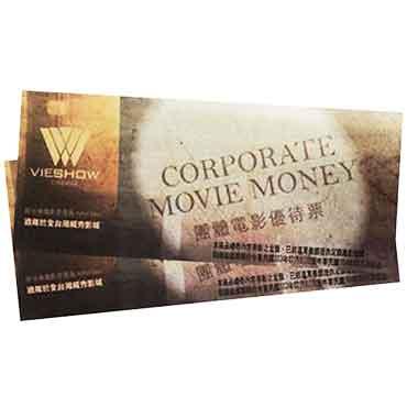 華納威秀電影票