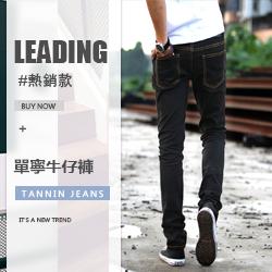 正韓版型牛仔褲限時回饋5折