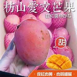 枋山愛文芒果 (約6-8入)