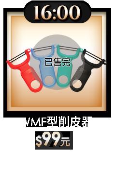 (整點搶購)WMF Y型削皮器 隨機顏色