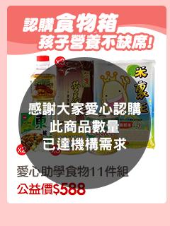 愛心助學食物11件組【受贈對象:忠義社福】(您不會收到商品)