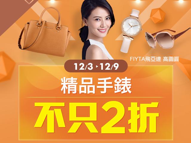 1212品牌盛典:12/3-9 精品手錶不只2折