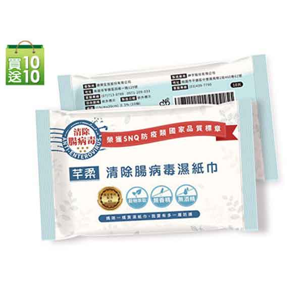 芊柔 清除腸病毒濕紙巾買10送10