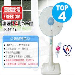 惠騰14吋電風扇