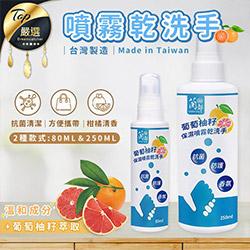 葡萄柚籽乾洗手噴霧