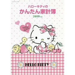 HELLO KITTY家計簿 2019年版