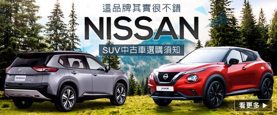 這牌其實很不錯 Nissan SUV中古選購須知
