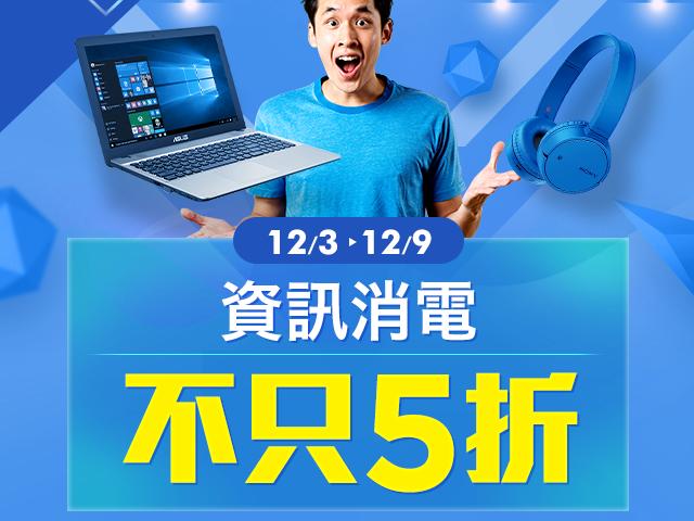 1212品牌盛典:12/3-9 資訊消電不只5折