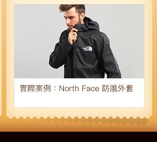 實際案例:North Face 防風外套