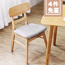 日系宮崎風原木餐椅