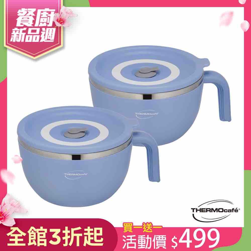 [買一送一] 凱菲不鏽鋼附柄密封隔熱碗1.0L