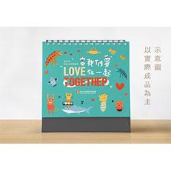 2021年小陽光桌曆-當我們愛在一起