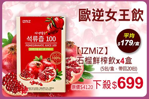 【倒數1天】逸直美高濃度石榴鮮榨美妍飲x4盒(20包)-快