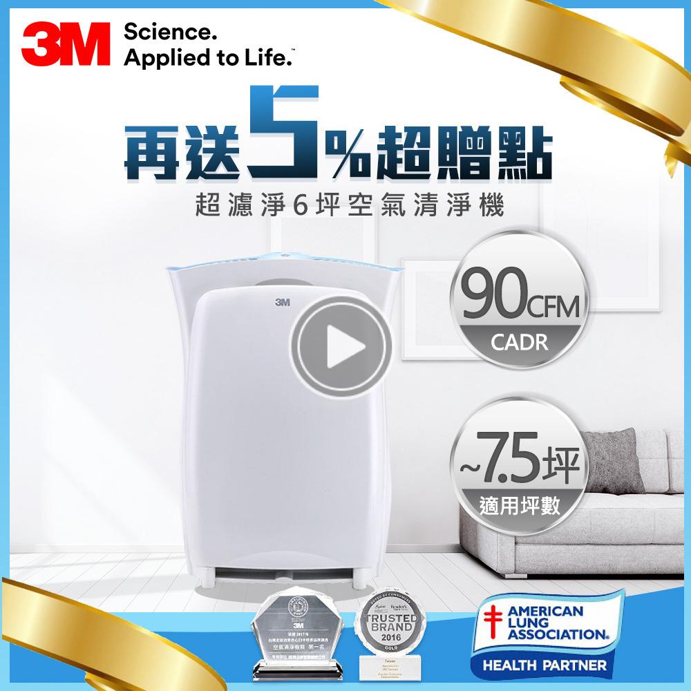 3M淨呼吸超濾淨型空氣清淨機