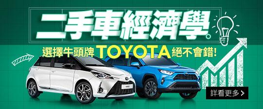 二手車經濟學!選擇牛頭牌Toyota絕不會錯