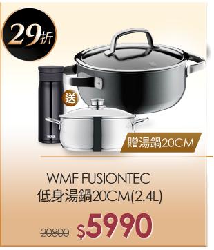 德國WMF Fusiontec 低身湯鍋 20cm 2.4L (鉑灰色)