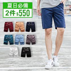 韓版抽繩休閒短褲(8色)