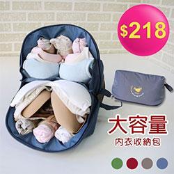 韓國旅行內衣收納包