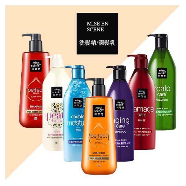 韓國 Mise en scene 洗/潤髮乳
