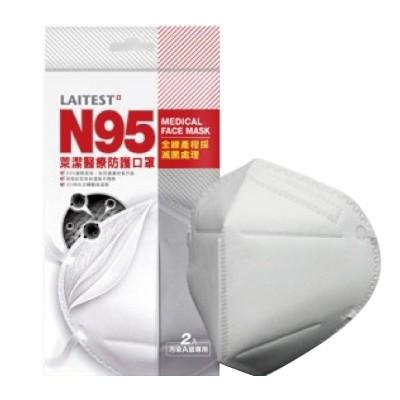 萊潔 N95防護口罩