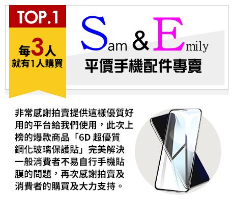 Sam & Emily 平價手機配件專賣店
