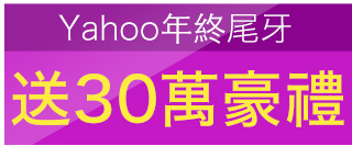 Yahoo年終尾牙送海陸空30萬豪禮