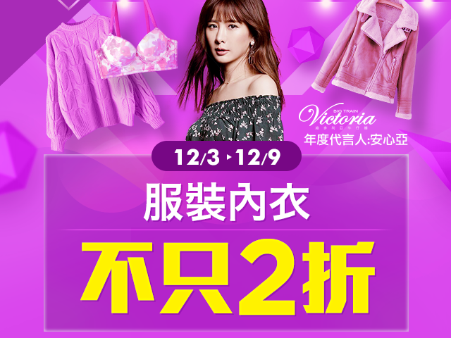 1212品牌盛典:12/3-9 服裝內衣不只2折