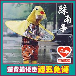 兒童小鴨雨衣