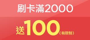 刷卡滿2000送100(有限制)
