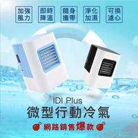 IDIPlus水冷扇