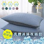 乳膠冰絲涼蓆枕頭套