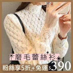 【粉絲招募中】磨毛蕾絲衫