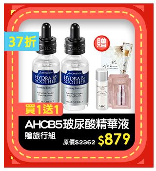 【買1送1 贈旅行套組】AHC 瞬效保濕B5玻尿酸精華液 30ml