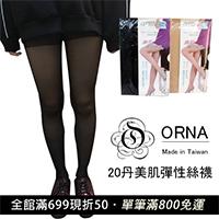 ORNA爾瑞菈服飾