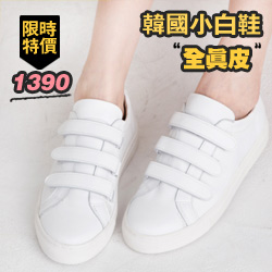 正韓soyou牛皮三條魔鬼氈小白鞋