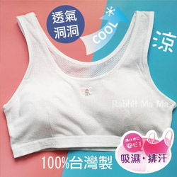 台灣製透氣涼爽成長胸衣-透氣洞洞款