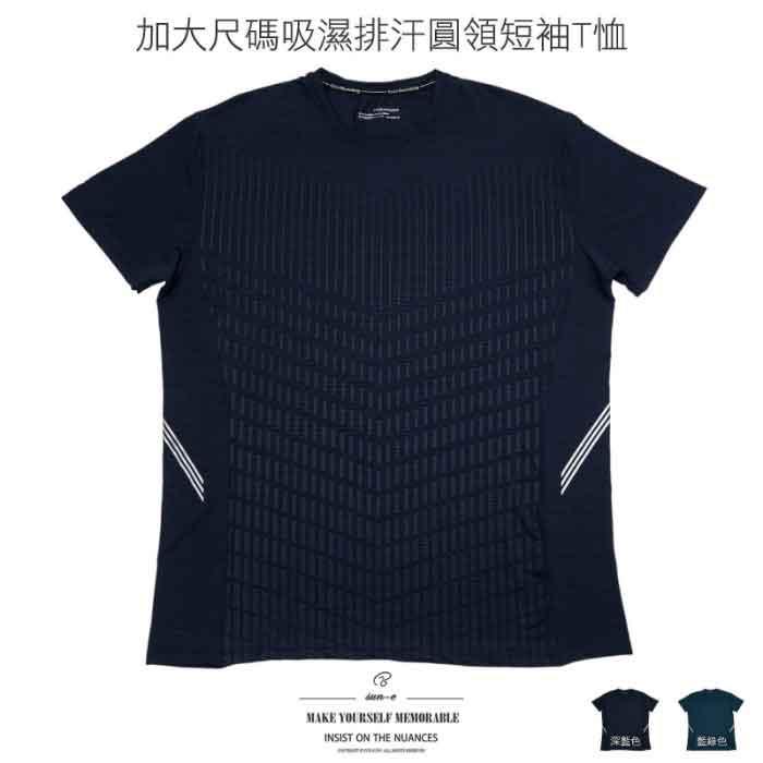 反光吸濕排汗T恤