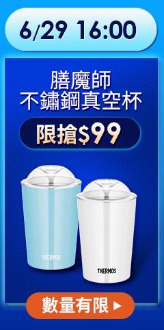 [整點搶購]THERMOS膳魔師 不鏽鋼真空杯0.3L(JDJ-300-LB)-淺藍色