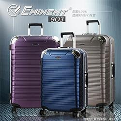 25吋霧面防刮行李箱