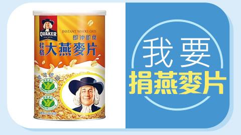 【 YAHOO購物 x 世界和平會 】桂格 大燕麥片(800g)