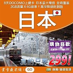 日本行動網卡
