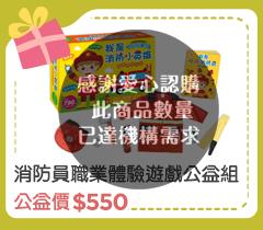 消防員職業體驗遊戲公益組【受贈對象:現代婦女基金會】(您不會收到商品)