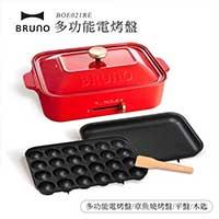 BRUNO電烤盤