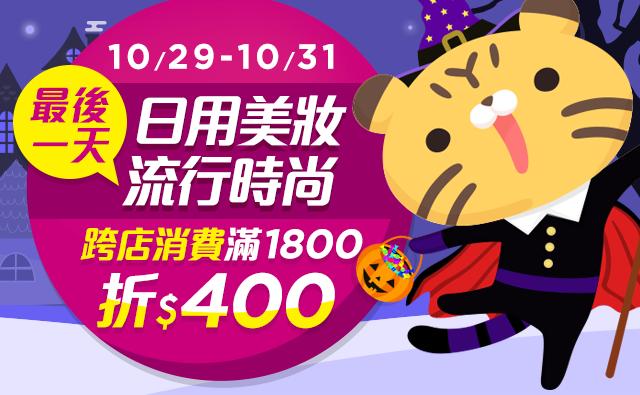 月光節10-/29至10/31:跨店消費滿1800折400