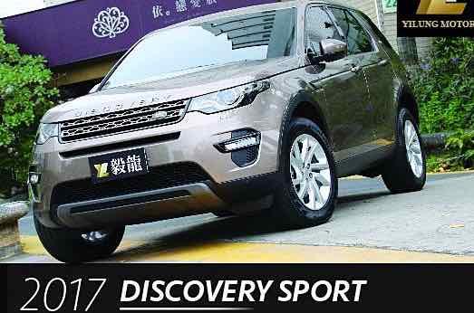 Discovery Sport 一手 原漆 七人座