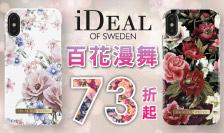 iDeal - 百花漫舞全館73折起