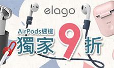 Elago - AirPods獨家9折