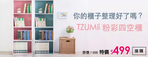 TZUMii<br>粉彩四空櫃