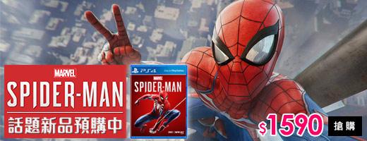 PS4獨佔蜘蛛人熱銷預購